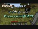 【実況】マイナスから始めるマインクラフト開拓記 その8【Minecraft】 thumbnail