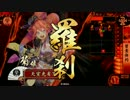 【戦国大戦】 決めるぞ!下剋上 #999 vs大女傑の刻限 thumbnail