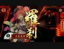 【戦国大戦】 決めるぞ!下剋上 #1001 vs煩わしい大津 thumbnail