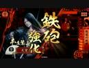 【戦国大戦】 決めるぞ!下剋上 #1000 vsアカギ天 thumbnail