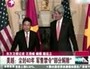 ベトナムのアメリカとの関係強化による接近に焦る中国w