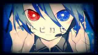 【欲音ルコ♂キレ】ヒビカセ【UTAUカバー】