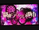 【原キー】戯曲とデフォルメ都市歌ってみた thumbnail