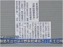 【朝日追撃】山田宏議員の追及、政府も名誉回復に本腰[桜H26/10/7]