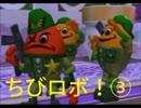 【実況】みんなを幸せに!『ちびロボ!』実況③ thumbnail