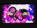 【歌ってみた】戯曲とデフォルメ都市【みみぃ】 thumbnail