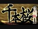 【人力VOCALOID】千本桜【東雲なの】