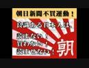 朝日新聞をネトウヨから守る左翼市民団体が結成!