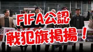 【FIFA公認】 戦犯旗掲揚!