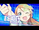 「電撃文庫FC講座」高坂桐乃編