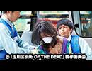 玉川区役所 OF THE DEAD #1