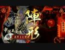【戦国大戦】 散華 part15 【正五D】
