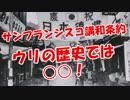 【ニコニコ動画】【サンフランシスコ講和条約】 ウリの歴史では○○!を解析してみた