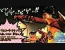 【リミックス】篠原ともえ♪ウルトラリラックス giant relaxin the percussionz mix