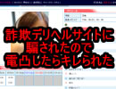 台湾人の顔画像が勝手にデリヘルサイトに使われて詐欺行為しているので電凸