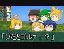 【ゆっくりTRPG】ありきたりなソードワールド 01-3【SW2.0】