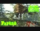 【実況】食人族の住まう森でサバイバル【The Forest】part28 thumbnail