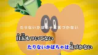 【ニコカラ】たりないかぼちゃ ≪off vocal≫