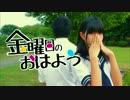 【ニコニコ動画】【梅かっぱ】 金曜日のおはよう 【歌って踊ってみた】を解析してみた