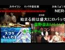 【ニコニコ動画】【スコラ酔いどれ配信】ゲストは横山緑さん!NERさん!力也さん♡ 1/3を解析してみた