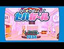 Hi☆sCoool! セハガール OPテーマ「セハガガガンバッちゃう!!」(TVサイズ)PV thumbnail