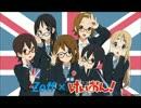 【ニコカラ】 Singing! けいおん 【off vocal】