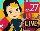 【録画】ep.27(前半) 生中継アニメ『LIVE ON Ladder』「次男」