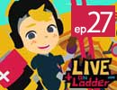 【録画】ep.27(後半) 生中継アニメ『LIVE ON Ladder』「次男」