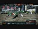 【WarThunder】 BR6.0戦場シリーズ7 【AB】 【紫電改】