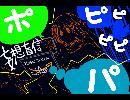 【ニコニコ動画】【オリジナル曲】妄想盲信を解析してみた