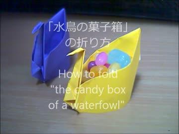 クリスマス 折り紙 折り紙 鳥 : nicovideo.jp