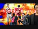 ホ モ ガ キ 爆 破 合 作 .2014