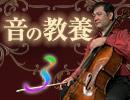 『音の教養』#3「ソナタ」〜ルールを知らなきゃはじまらない!〜あなたのためのクラシック音楽