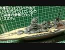 戦艦消しゴムを本気で建造してみた