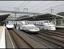新幹線、雪との戦い その3(終) -「東海道新幹線」の現状-