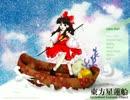 【実況】東方大好き君のSTG-星蓮船-【Part1】