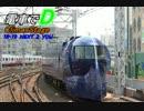 電車でD ClimaxStage 18・19話前半BGM 「NEXT 2 YOU」フルバージョン