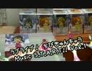 ラブライブ! ちびきゅん Music S.T.A.R.T!! Vol.1 - ちるふのUFOキャッチャー