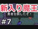 【実況】新入り魔王のときめきRPG 07
