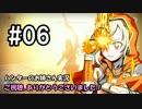【Destiny】ハンターのお姉さん 実況 06【Hunter】