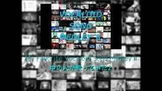 【中の人たちが】My Favorite Vocaloid Song Medley Ⅱ【歌ってみた】
