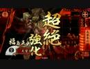 【戦国大戦】 決めるぞ!下剋上 #1005 vs島津の歌 thumbnail
