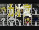 【迷宮キングダム】カオ宮 1-5話【ゆっく