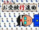 【実況】 たかしのお受験行進曲 後編