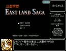 【ニコニコ動画】幻想世界EASTLAND SAGA RTA 4時間53分52秒 part1/7を解析してみた