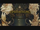 【ニコニコ動画】PARADIGM SHIFT ~cenjue innna, cenjue ciel~ クロスフェードを解析してみた