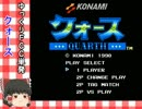 【ファミコン】ゆっくりFCC単発組 『クォース』 【ゆっくり実況】