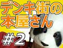 【デンキ街の本屋さん】マッツァンとアニメを見よう!(仮)【第2話】