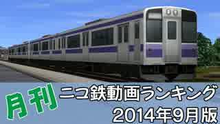 【A列車で行こう】月刊ニコ鉄動画ランキング2014年9月版