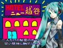 【初音ミク】ラブホテル Remix【オリジナル曲】 thumbnail